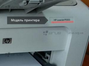 Модель принтера HP