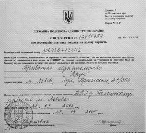 Сівідоцтво пл. ПДВ - Арус ПП