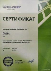 Сертифікат DrWEB