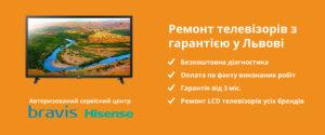 Ремонт телевізорів у Львові BRAVIS HISENSE