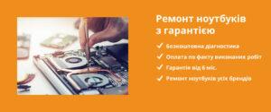 Ремонт ноубуків Львів